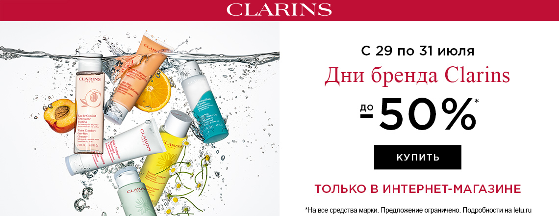 Дни бренда Clarins: скидки до 50%!