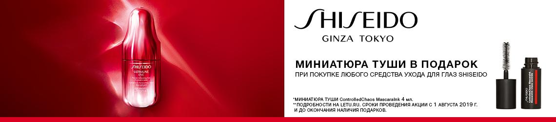 Тушь Shiseido в подарок!