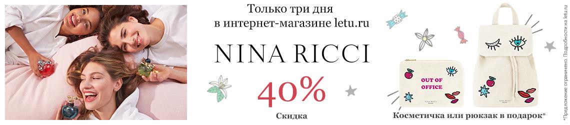Nina Ricci: скидка 40% и подарки от бренда!