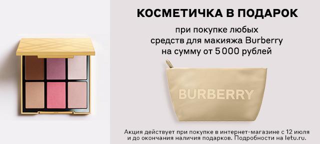 Косметичка Burberry