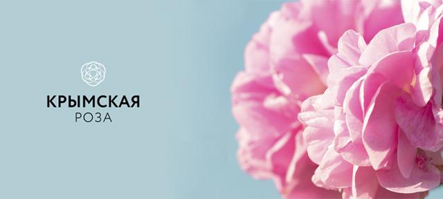 Скидка 15% на бренд Крымская Роза