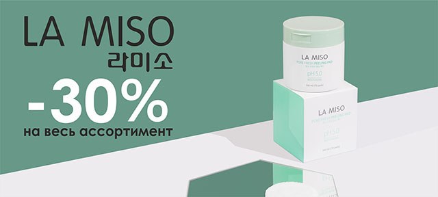 -30% на весь ассортимент La Miso