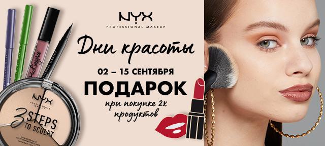 NYX Professional Makeup: дни красоты