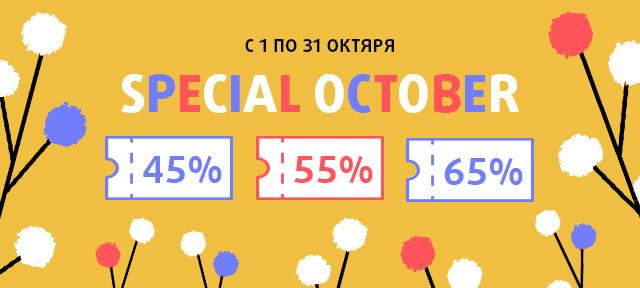 Special October*: скидки до 65%!