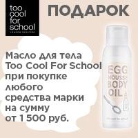 Подарок от TOO COOL FOR SCHOOL
