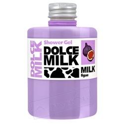 DOLCE MILK Гель для душа Молоко и Инжир