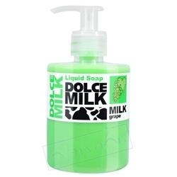 DOLCE MILK Жидкое мыло Молоко и Виноград 300 мл