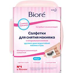 BIORE Салфетки для снятия макияжа 44 шт.