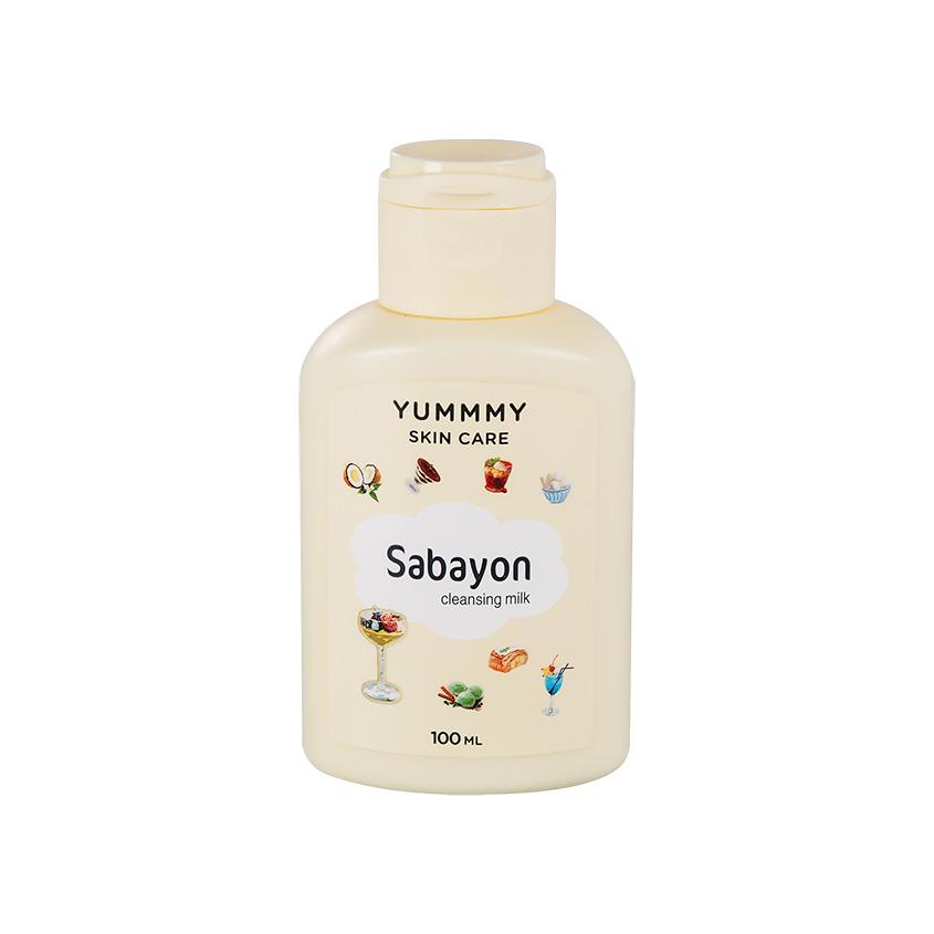 Купить YUMMMY Молочко для лица САБАЙОН