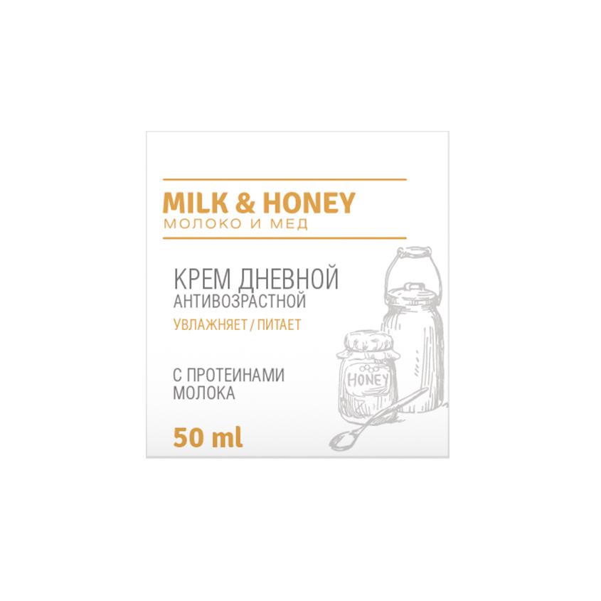 Купить LOREN COSMETIC Крем дневной антивозрастной с протеинами молока