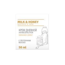 LOREN COSMETIC Крем дневной антивозрастной с протеинами молока 50 МЛ