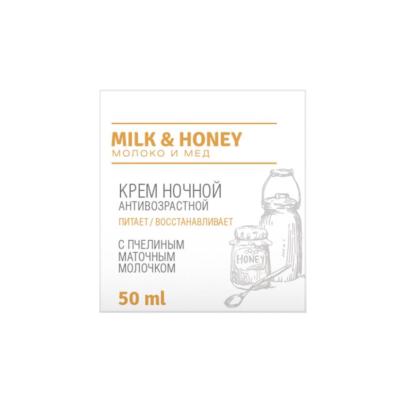 LOREN COSMETIC Крем ночной антивозрастной с пчелиным маточным молочком