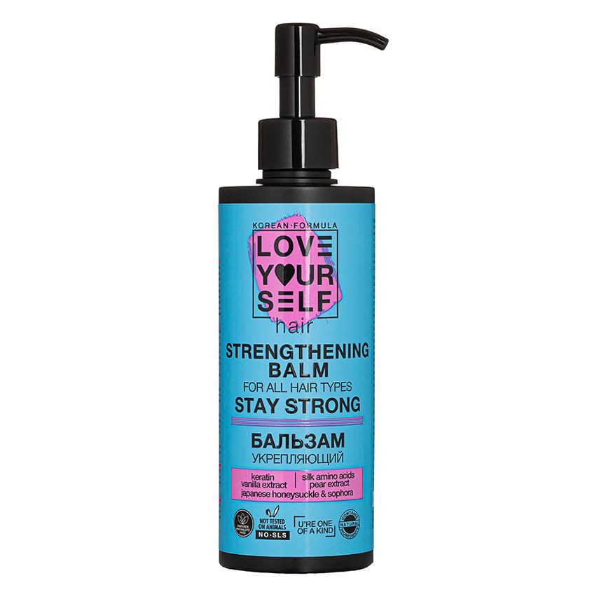 LOVE YOURSELF Бальзам для волос укрепляющий для всех типов волос