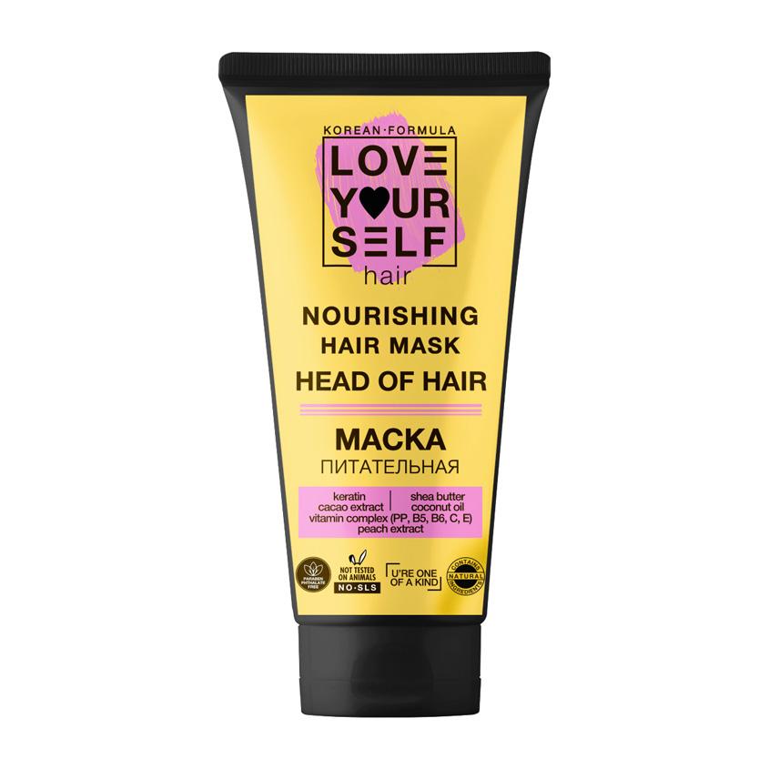 LOVE YOURSELF Маска для волос Питательная