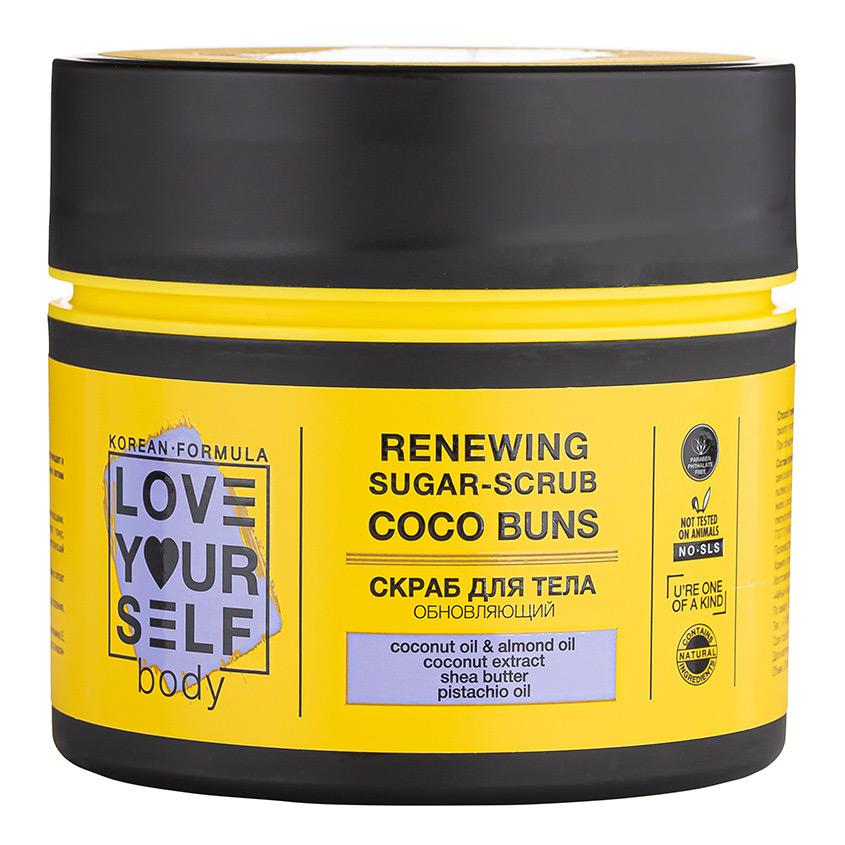 LOVE YOURSELF Сахарный скраб для тела Кокос