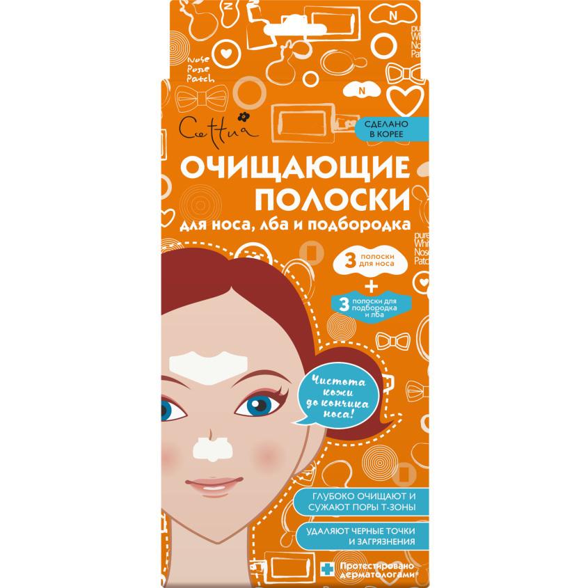 CETTUA Очищающие полоски для носа, лба и подбородка