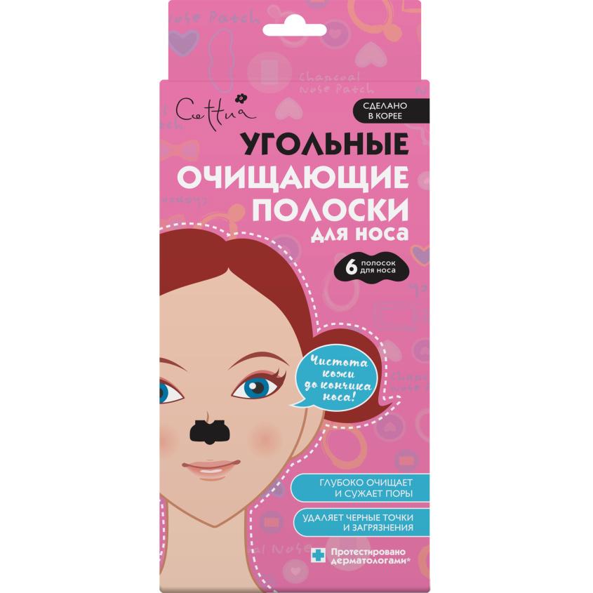 CETTUA Угольные очищающие полоски для носа