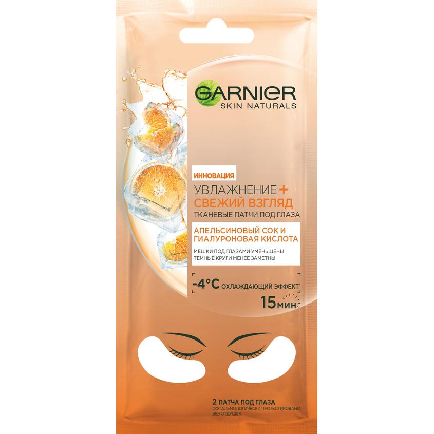Купить GARNIER Тканевые патчи под глаза Увлажнение + свежий взгляд с гиалуроновой кислотой, витамином С и апельсиновым соком, против мешков и темных кругов под глазами