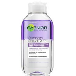 GARNIER Экспресс-лосьон для снятия макияжа с глаз 2 в 1 125 мл