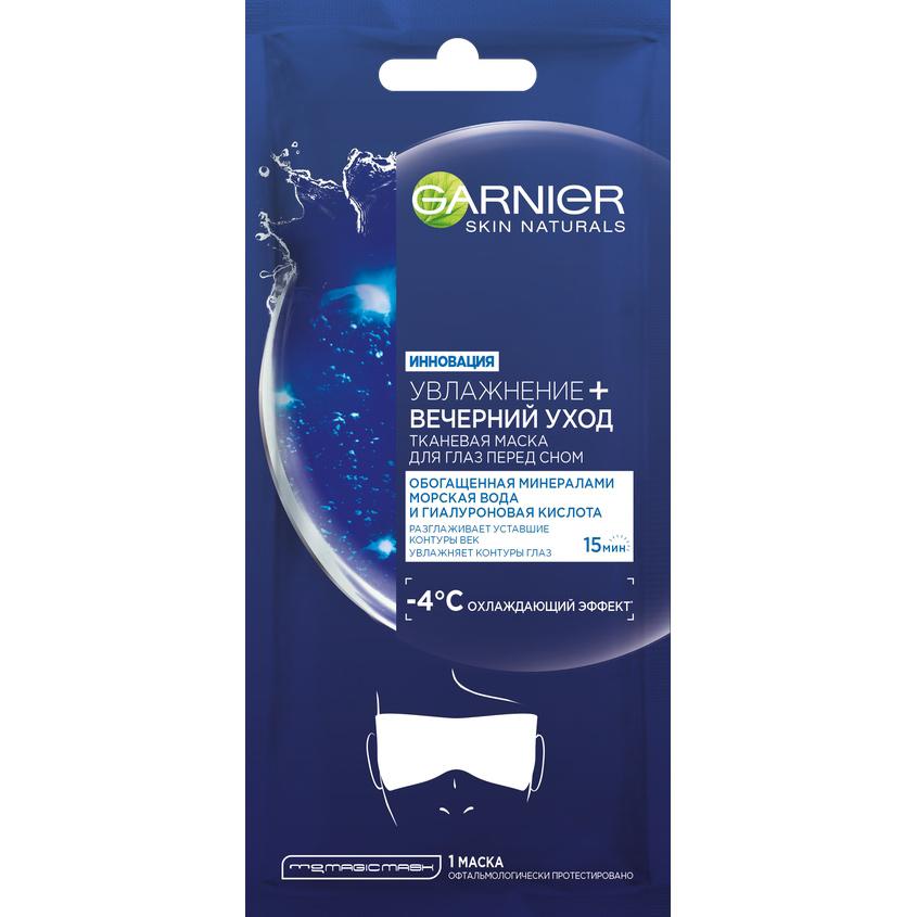 Купить GARNIER Тканевая маска для глаз перед сном Увлажнение + вечерний уход с минералами, морской водой и гиалуроновой кислотой