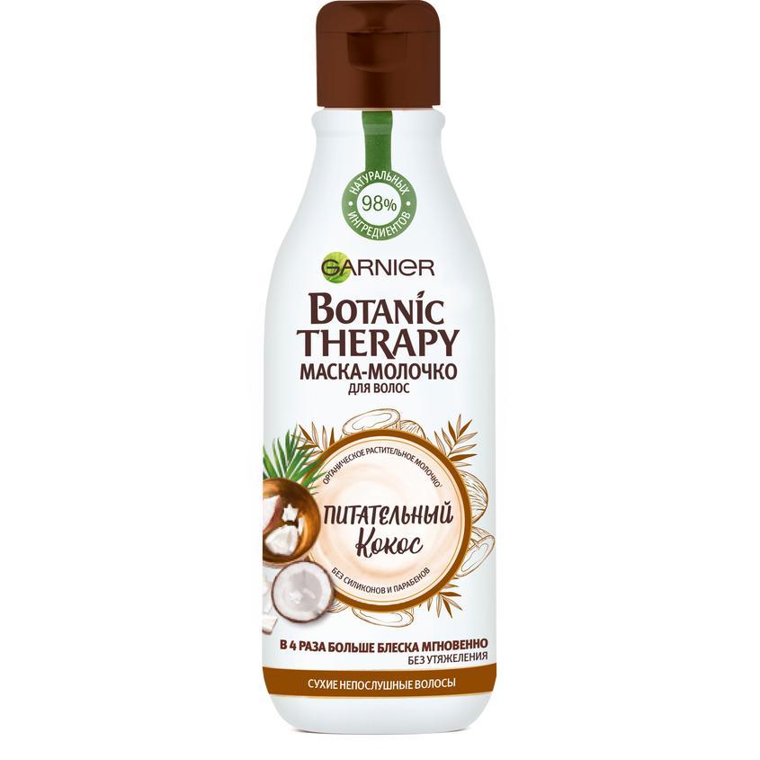 GARNIER Botanic  Therapy Молочко