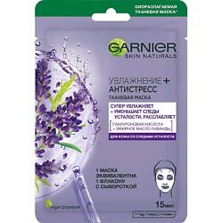 GARNIER Тканевая маска Увлажнение + Антистресс для кожи со следами усталости 32 г