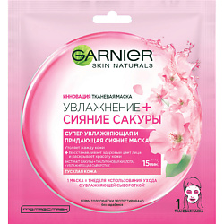 GARNIER Тканевая маска Увлажнение + Сияние Сакуры, супер увлажняющая и придающая сияние, для тусклой кожи 32 г