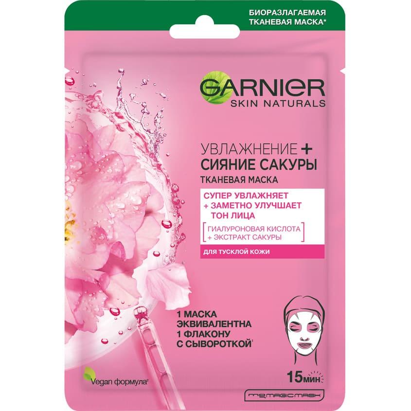 GARNIER Тканевая маска Увлажнение + Сияние Сакуры, супер увлажняющая и придающая сияние, для тусклой кожи