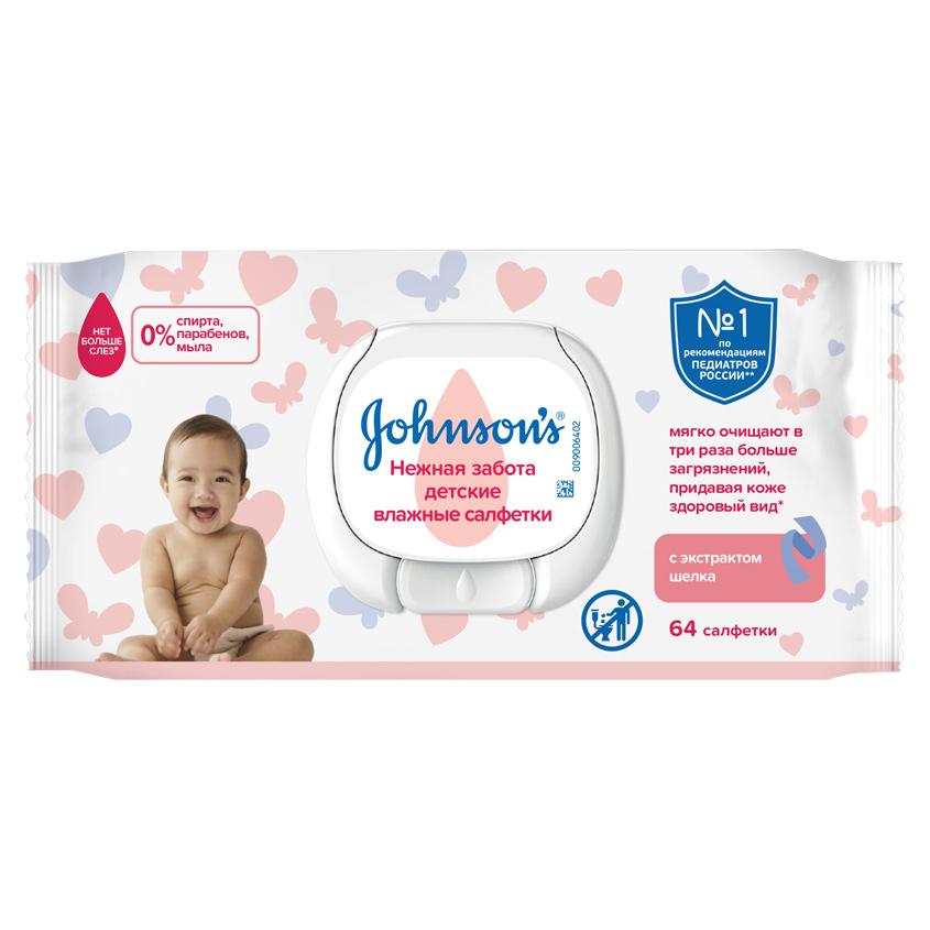 Купить JOHNSON'S BABY Салфетки влажные Нежная забота