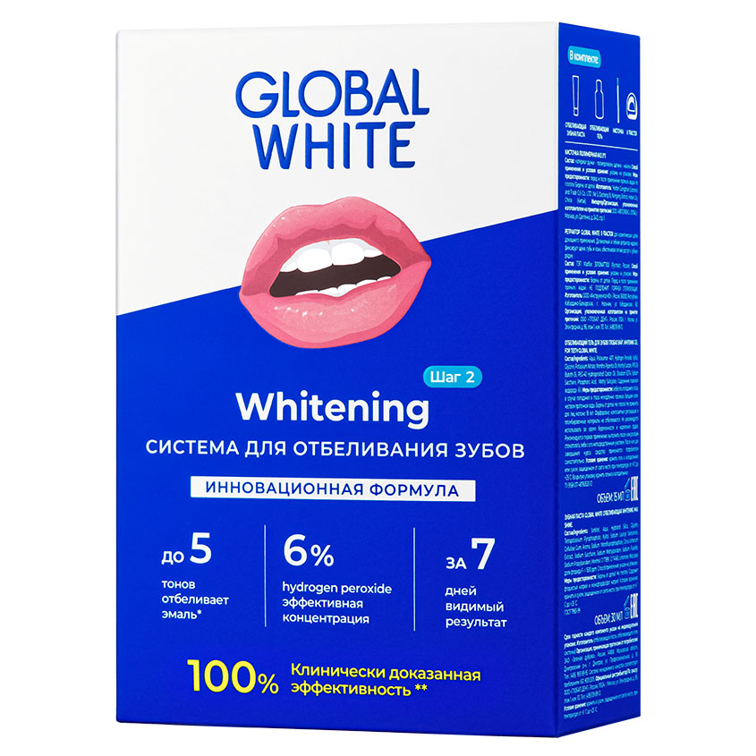 GLOBAL WHITE Система для отбеливания зубов WHITENING SYSTEM
