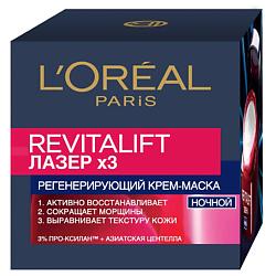 L`OREAL Ночной уход Revitalift Лазер х3 50 мл l oreal paris подарочный набор revitalift лазер подарочный набор revitalift лазер
