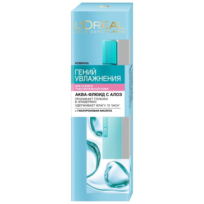 L`OREAL Аква-флюид для лица «Гений Увлажнения» для сухой и чувствительной кожи с экстрактом Алоэ и гиалуроновой кислотой
