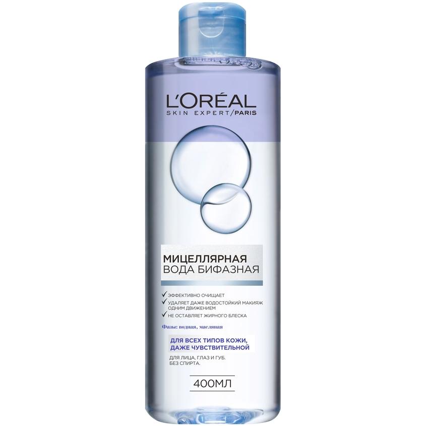 L'ORÉAL PARIS Мицеллярная вода для снятия макияжа, бифазная, для всех типов кожи
