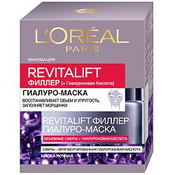 "L'OREAL Гиалуро-маска для лица ""Ревиталифт Филлер"", антивозрастная, ночная 50 мл"