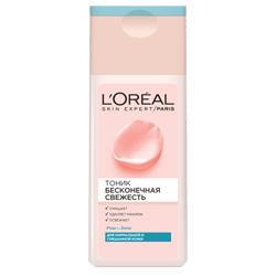 LOREAL PARIS LOREAL Очищающий тоник для лица для нормальной и смешанной кожи Бесконечная Свежесть 200 мл
