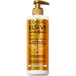 ELSEVE Деликатный шампунь-уход 3в1 для волос Elseve Low shampoo, Роскошь 6 масел, для сухих и ломких волос 400 мл