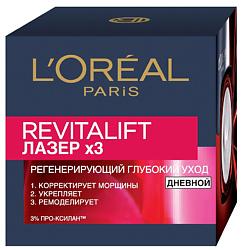 """Купить со скидкой L`OREAL Дневной антивозрастной крем """"Ревиталифт Лазер х3""""против морщин для лица 50 мл"""