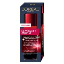 LOREAL PARIS LOREAL Лосьон-пилинг Revitalift Laser 125 мл