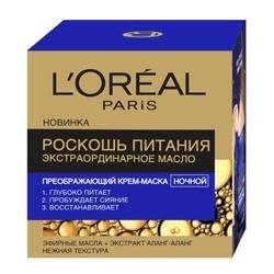 Купить L`OREAL Экстраординарная ночная крем-маска Роскошь Питания, L'ORÉAL PARIS