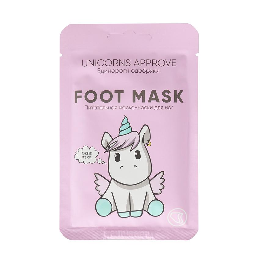 UNICORNS APPROVE Питательная маска-носки для ног Unicorns Approve