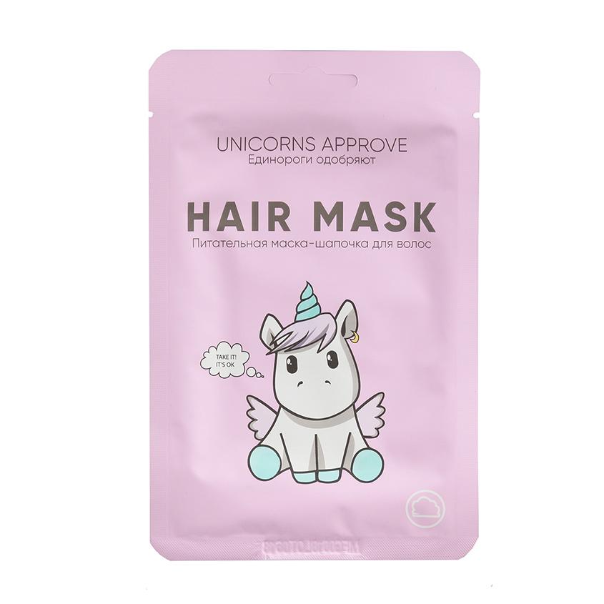 UNICORNS APPROVE Питательная маска-шапочка для волос Unicorns Approve