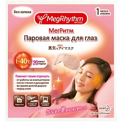 MEG RHYTHM MEG RHYTHM Паровая маска для глаз без запаха 1 шт. као као маска megrhythm паровая для глаз лаванда шалфей n5