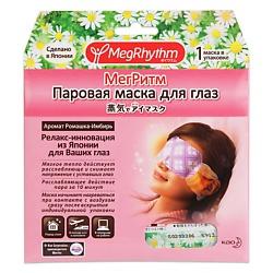 MEG RHYTHM MEG RHYTHM Паровая маска для глаз Ромашка - Имбирь 1 шт. као као маска megrhythm паровая для глаз лаванда шалфей n5