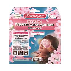 MEGRHYTHM Паровая маска для глаз Цветущая Сакура 1 шт. megrhythm паровая маска для глаз цветущая сакура 5 шт