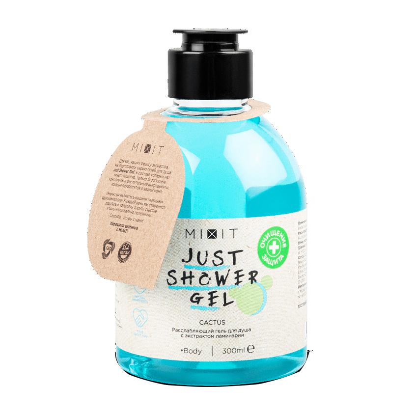 MIXIT Расслабляющий гель для душа с экстрактом ламинарии Just Shower Gel Cactus