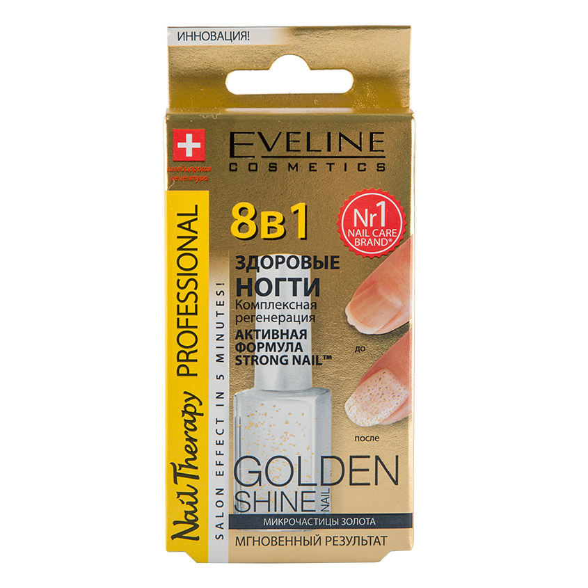 EVELINE Средство для регенерации ногтей EVELINE здоровые ногти 8 в 1 золотой блеск