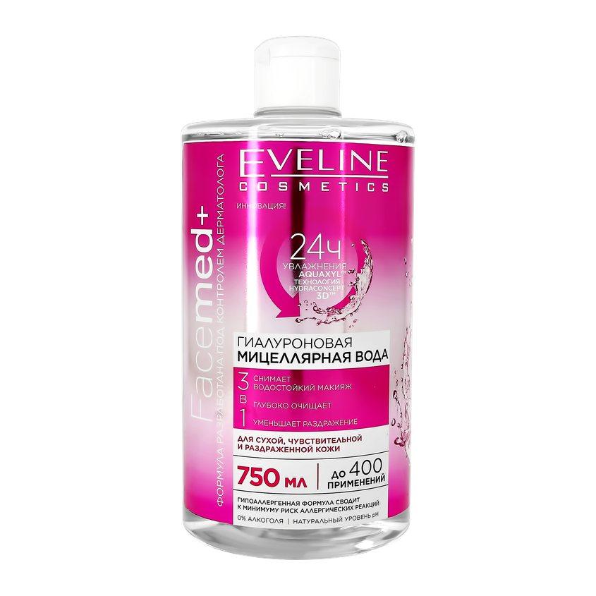 EVELINE Мицеллярная вода FACEMED+ 3 в 1 гиалуроновая  - Купить