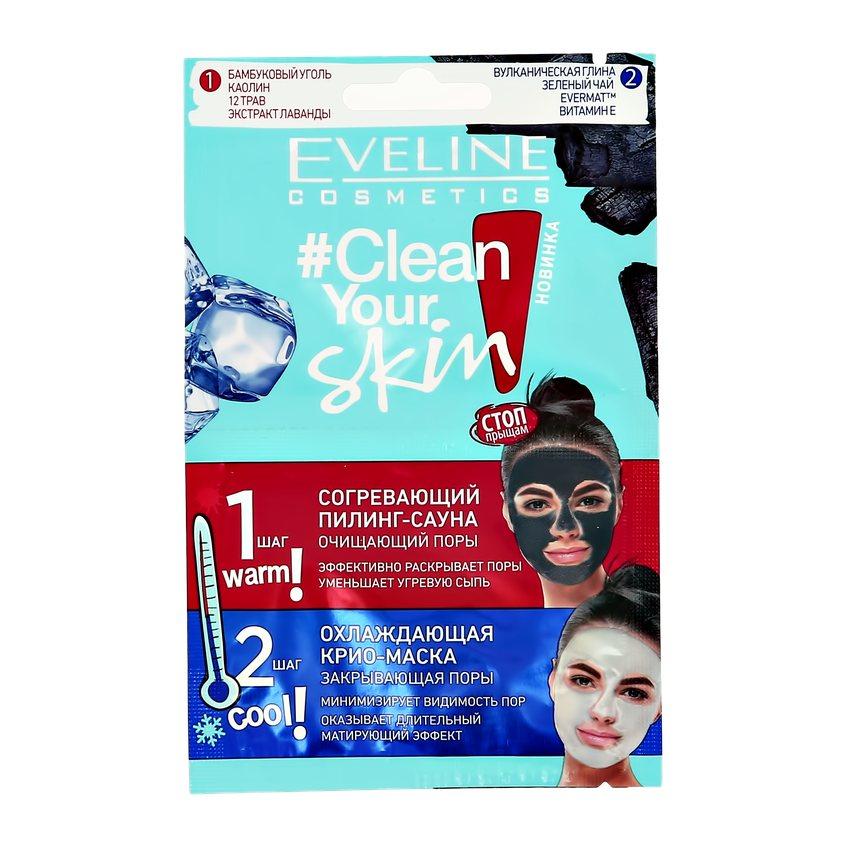 Купить EVELINE Пилинг + маска для лица CLEAN YOUR SKIN пилинг + маска для лица