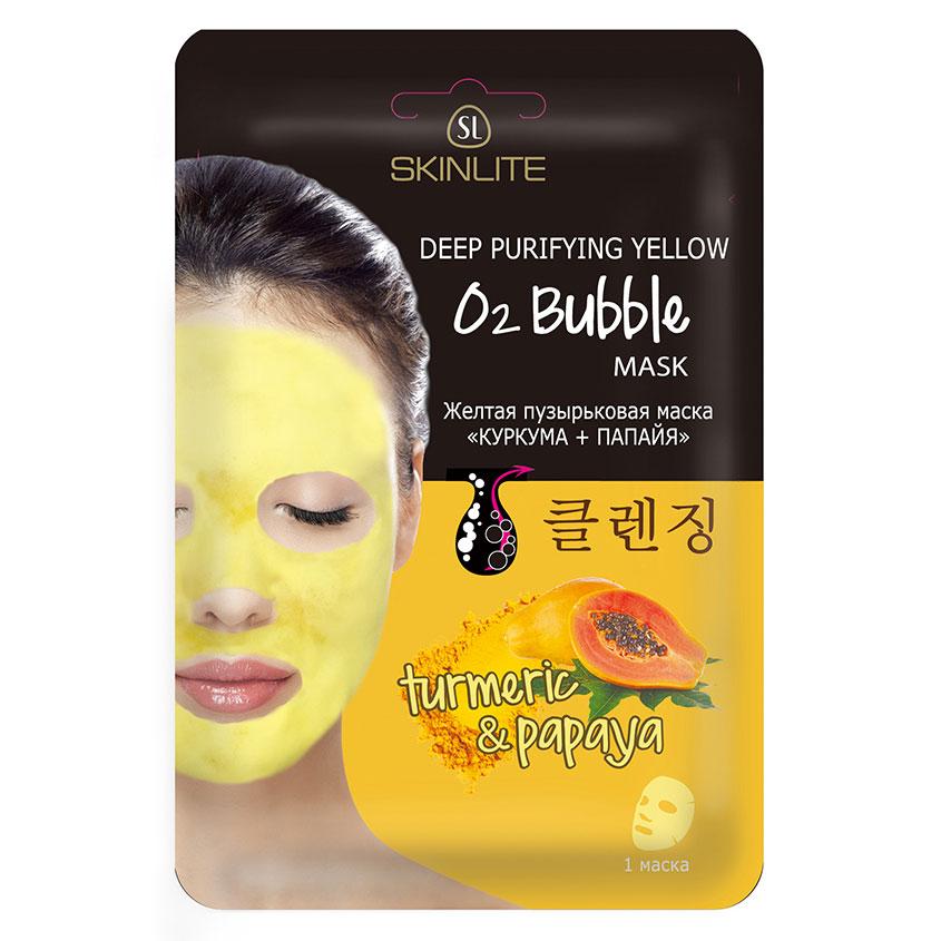 SKINLITE Желтая пузырьковая маска «КУРКУМА+ПАПАЙЯ»