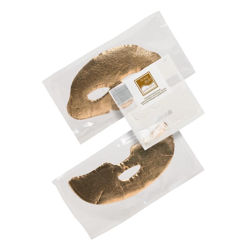 BEAUTY STYLE Трехкомпонентная лифтинговая золотая маска